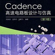 2【工業技術】Cadence高速電路板設計與仿真(第3版) 特價