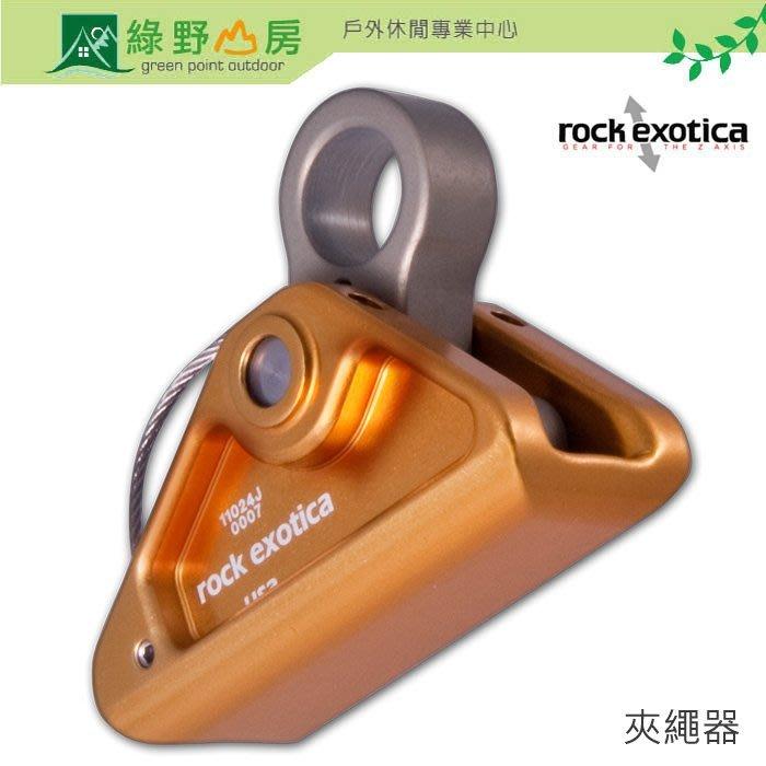 綠野山房》Rock Exotica 美國 RockGrab 夾繩器 攀登 救難 攀岩 登山 RG2