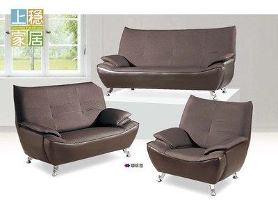 〈上穩家居〉攸然咖啡色沙發組(3+2+1) 沙發組 單人沙發 雙人沙發 三人沙發 咖啡色沙發 9414A18905