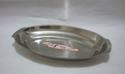 (玫瑰Rose984019賣場~2)台灣製#304不銹鋼魚盤14吋加深~蒸魚盤/腰只盤/橢圓形盤/菜盤/可放於電磁爐加熱