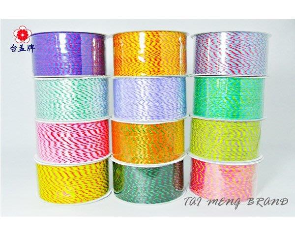 台孟牌 亮面 雙色繩 1mm 23色 (編織、包裝、材料、手飾配料、幸運繩、兩色、彩色線、手環、手工藝、繩子、吊繩)