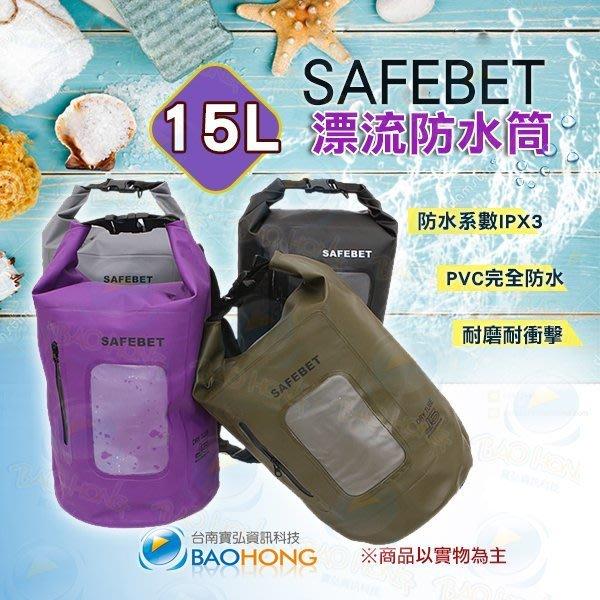 含發票】台南寶弘】SAFEBET 15L 15公升收納防水袋 手機透明視窗裝備袋 防水筒包 防水背包 筒狀防水包 漂流筒