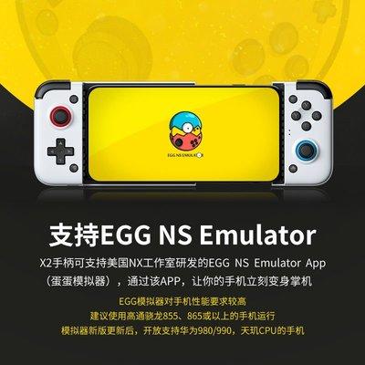 【好品質】蓋世小雞X2拉伸手柄神器手游王者安卓專用手機游戲外設搖桿模擬器