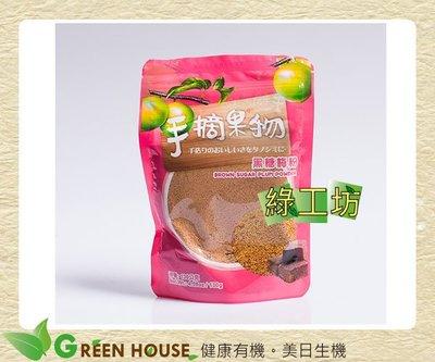 [綠工坊]  黑糖梅粉  嚴選南投青梅  特選黑糖調製 不含多餘人工添加物 佳合 里仁