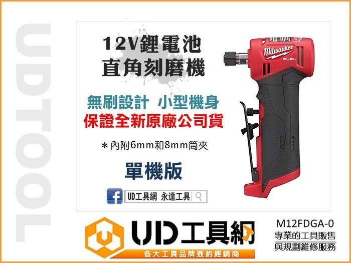免運 @UD工具網@ 美國美沃奇 12V 無碳刷 直角刻磨機 M12FDGA-0 充電式研磨機 打磨機 拋光機 磨光機