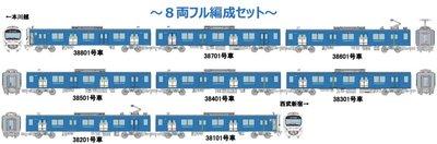 [玩具共和國] 4543736314684 西武鉄道30000系 ドラえもん50周年記念 DORAEMON-GO! 8両
