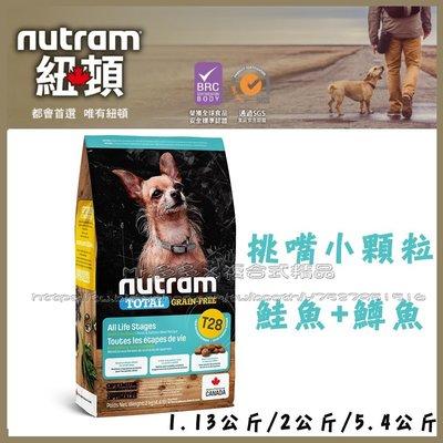 新包裝【Mr.多多】<紐頓 Nutram> T28 挑嘴小顆粒 鮭魚 5.4公斤無穀全能 狗飼料