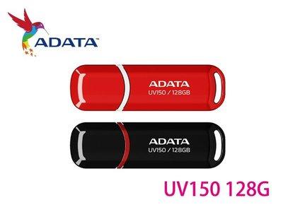 「ㄚ秒市集」ADATA 威剛 UV150 128G 128GB USB3.1 Gen1 隨身碟 黑/紅 五年保