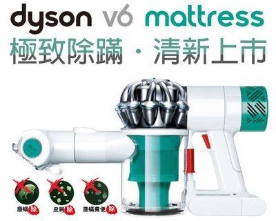 Dyson V6 Mattress HH08(恆隆行公司貨)充電式 無線 除塵蹣 HEPA除過敏原
