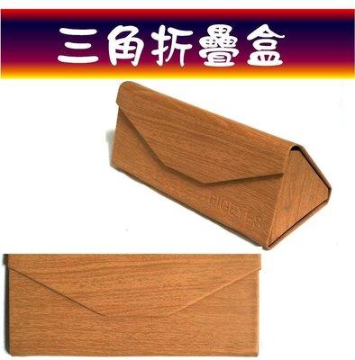 眼鏡盒、三角折疊盒、雷朋太陽眼鏡、膠框太陽眼鏡、運動型鏡框專用盒 TSIL