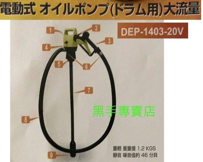 黑手五金 DUKSHIN DEP-1403-20V 大流量50加侖電動式抽油器 電動抽油器 電動抽油機 電動抽水器