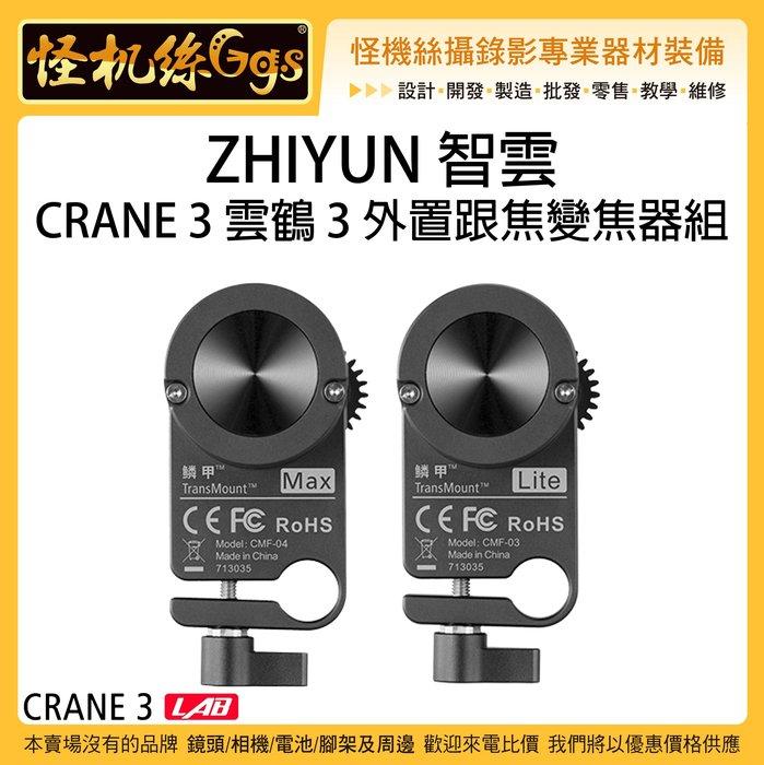 3期含稅 怪機絲 ZHIYUN 智雲 原廠 CRANE 3 雲鶴 3 外置跟焦變焦器組 穩定器 單眼 相機 跟焦 變焦