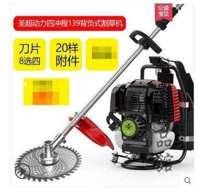 割草機四沖程背負式小型割灌機多功能農用汽油開荒除草機收割機CY
