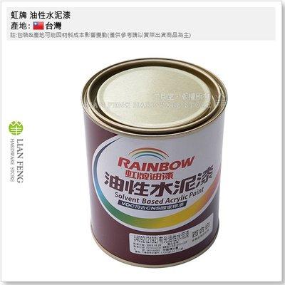 【工具屋】*含稅* 虹牌 油性水泥漆 401-4092 百合白 立裝 外牆 室外 調薄劑使用甲苯 水泥面漆 外壁 台灣製