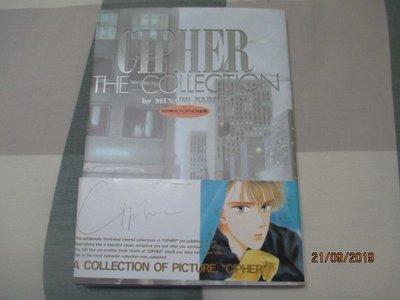 成田美名子畫集 CIPHER THE COLLECTION 畫集 雙星奇緣日版