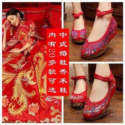 繡花鞋紅色婚鞋女中式龍鳳秀禾刺繡結婚女鞋秀禾服鞋女新娘鞋敬酒