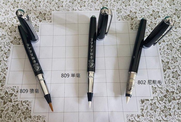 ☆艾力客生活工坊☆A-020 經典金猴809 金猴802 鋼筆式軟毛筆(狼毫、羊毫、尼龍毛)--小楷
