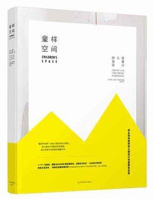 簡體書B城堡 童樣空間:幼兒園創意設計 作者: 呂丹娜 出版社:中國三峽出版社   9787559106469