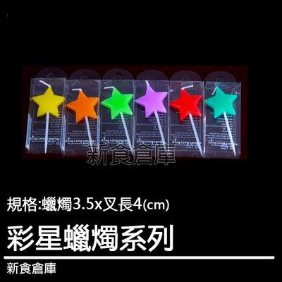 彩色星星蠟燭(星辰蠟燭.生日蠟燭.彩虹蠟燭.創意蠟燭.造型蠟燭.數字蠟燭.蛋糕裝飾.文創商品)新食倉庫