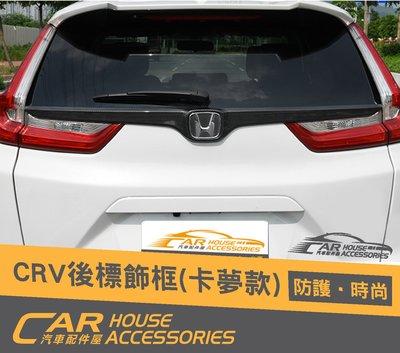 CR-V 配件屋 實體店面 CRV 5代 專用 後車標卡夢飾條