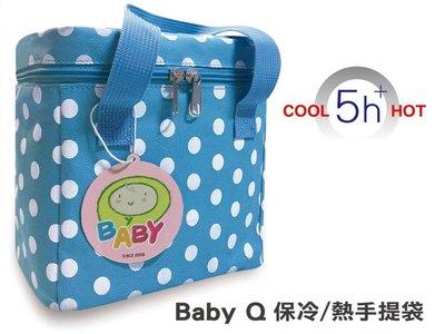 【新品上市】㊣ Qmami ㊣ Baby Q 母乳專用 保冷袋 ( 超長時效保冰 / 保冷兩用)