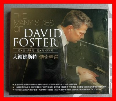 ◎2015全新CD未拆!大衛佛斯特-傳奇精選-19首好歌-The Many Sides Of David Foster- 台南市
