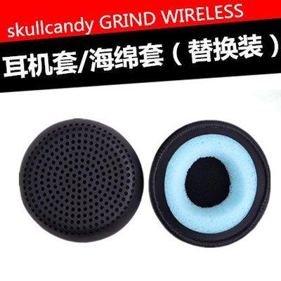 保護套 GRIND WIRELESS耳機套 高地鼓手耳麥海綿皮套棉墊耳罩 維修配件