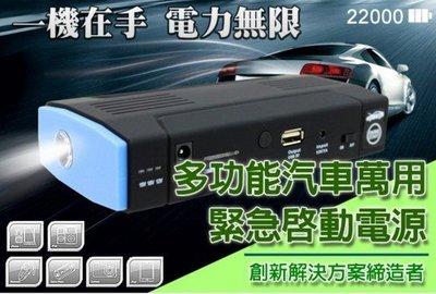 【東京數位】全新送自拍棒  行動電源  多功能汽車萬用 緊急啟動電源22000mAh 手機/平板/相機/筆電