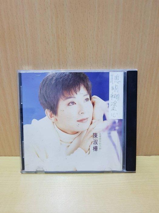 :: NiKo HoUsE ::【陳淑樺】聰明糊塗心 CD專輯 / 附歌詞 / 無IFPI