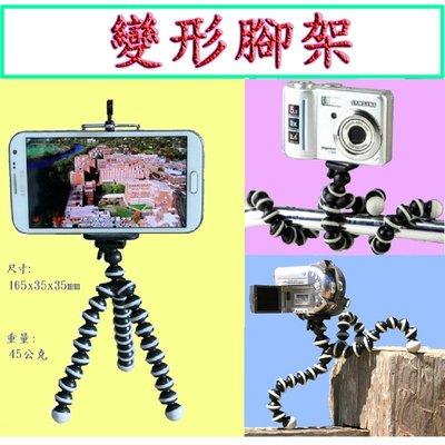 【極品生活】自拍神器~ 變形腳架 可任意變形的三腳架 章魚腳架 迷你三角架 數位相機三腳架 手機三腳架 攝影機三腳架