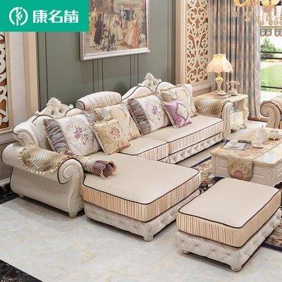 沙發 歐式布藝沙發組合實木雕花簡歐轉角沙發大小戶型客廳整裝L型沙發【藍色彼岸】