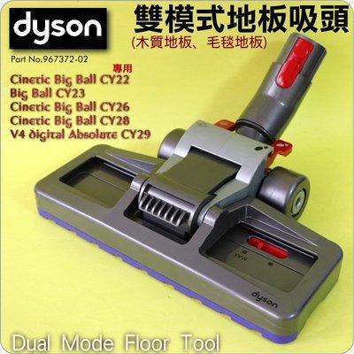 #鈺珩#Dyson原廠雙模式吸頭(木質地板、毛毯地板)Dual mode floor tool CY22 CY23 V4
