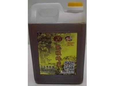皇廷養蜂場~龍眼蜂蜜3公斤裝(回饋顧客價)~另售蜂蜜.蜂花粉.蜂王乳.純釀蜂蜜醋