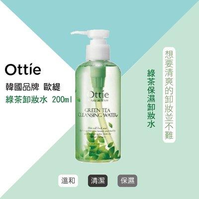 韓國品牌 綠茶保濕卸妝水 200ml