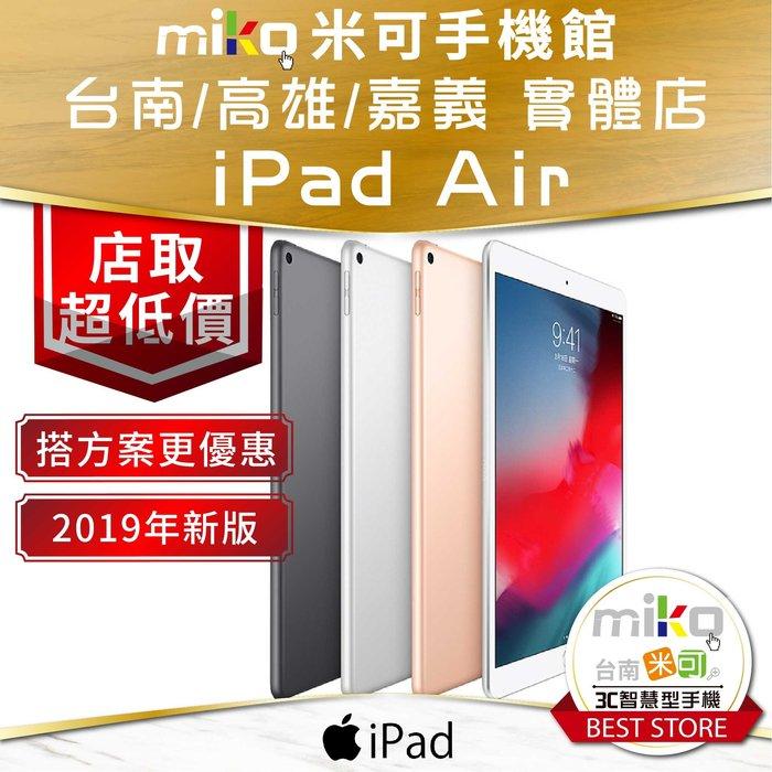 【仁德MIKO米可手機館】APPLE iPad Air 10.5吋 2019 WIFI 256G灰空機價$19690