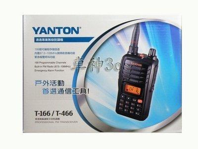 《實體店面》【YANTON】 YANTON T-166 無線電對講機 郊遊 活動首選 T166