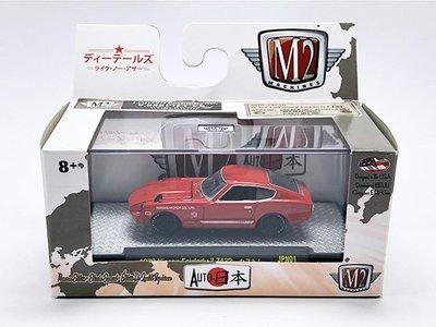 【秉田屋】現貨 M2 Machines Nissan 日產 Fairlady Z432 S30 1970 紅 1/64