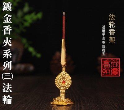 【喬尚拍賣】鍍金香夾系列【3.法輪】小環香.線香均可用