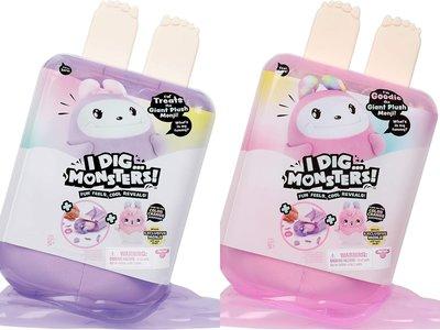 I DIG MONSTER 豪華冰棒怪 冰棒怪  粉色 紫色 可選 正版公司貨