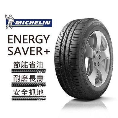 【 驊慶輪胎旗鑑店】米其林MICHELIN 型號:ENERGY SAVER+ 14吋~16吋