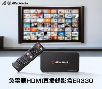【開心驛站】圓剛 ER330 免電腦HDMI 直播錄影盒
