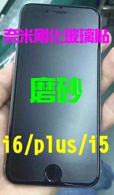 ~磨砂~消光 霧面 抗指紋iphone 6 6S plus i6 i6 6s 5S i5 SE 5C 鋼化玻璃保護貼