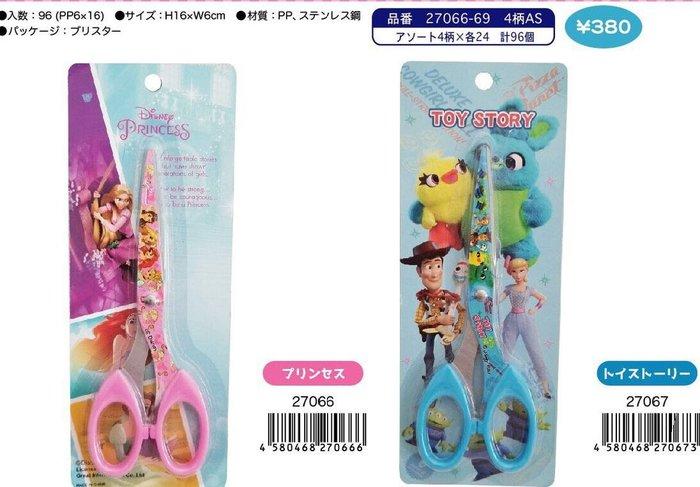 玩具總動員丶公主系列剪刀