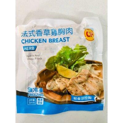 《大欣亨》冷凍卜蜂法式香草雞胸肉 / 每片110公克*2片裝每包 / 滿1300免運 / 卜蜂食品集團