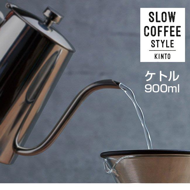 KINTO SCS kettle 900ml 不銹鋼 手沖壺 簡約 極簡 不銹鋼壺 LUCI日本代購空運