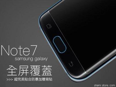 【SA692】全螢幕覆蓋 Note7 防爆膜 三星 熱壓 曲面 全包 軟膜 贈 背膜 背貼 保護膜 非鋼化玻璃膜