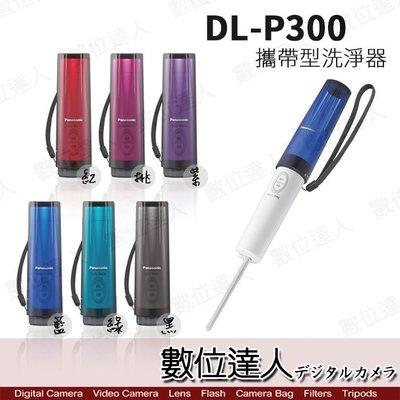 【數位達人】Panasonic DL-P300 隨身免治馬桶 攜帶型洗淨器 沖洗器 免治馬桶 / DLP300