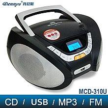 [丹尼斯Dennys]手提CD/MP3/USB/收音機MCD-310U