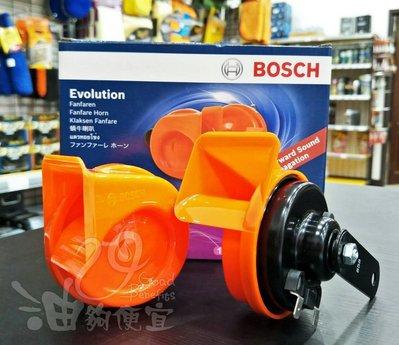 『油夠便宜』德國BOSCH EC6 Fanfare Compact 汽車/機車通用型高低音喇叭