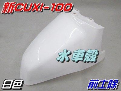 【水車殼】山葉 新 CUXI-100 前土除 白色 $360元 NEW CUXI 新QC 前輪蓋 前擋泥板 全新副廠件 嘉義縣